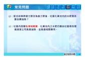 停水施工公告:林口二標大樓說明會簡報-2.0 [相容模式]-18.jpg