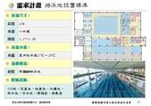 104.7~12大小事:林口國民運動中心區民說明會-簡報說明-12.jpg