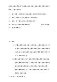 108年5月會勘:108052301016128-研商林口區民眾陳情「九揚華尚社區車道口塗銷汽車停車格及增設黃網線」一案會勘紀錄(16128)-2.jpg