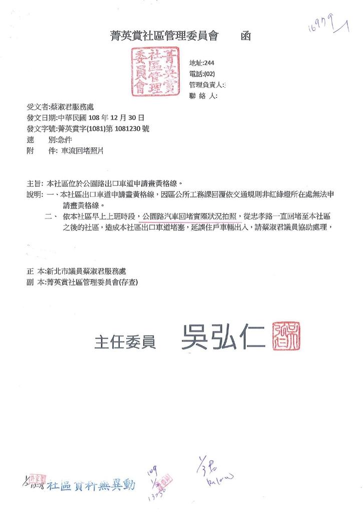 109年1月:1081230菁英賞-1.jpg