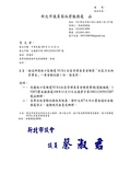 108年11月:108112202015287-研商林口區雅曼NUSA社區管理委員會陳情「社區汙水納管事宜」一案會勘紀錄(15287)-1.jpg