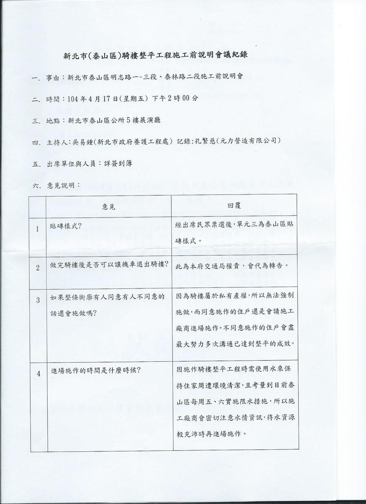 104年1~6月大小事:泰山區騎樓整平工程 施工前說明會 會議紀錄 (2).jpg