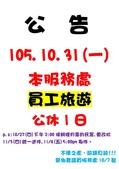 105年7-12大小事:員工旅遊-1.jpg