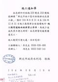 停水施工公告:11021201-1.jpg