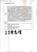 103年5~8月網站地方大小事:道路挖掘(2).jpg
