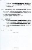 103年9~12月大小事:汙水排放納管申請程序及新北市林口地區汙水納管第一階段(104年以前)期程 (8).jpg