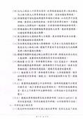 104年1~6月大小事:1041122885交通局-中商36開幕期間交通維持-8.jpg
