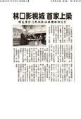 104年1~12月剪報:林口影視城 首家上梁.JPG