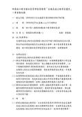 109年8月:109082801017667-研商林口晴空樹社區管理委員陳情「五楊高速公路噪音擾民」一案會勘紀錄(17667)-2.jpg