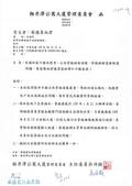 109年8月:1090825001輕井澤-1.jpg