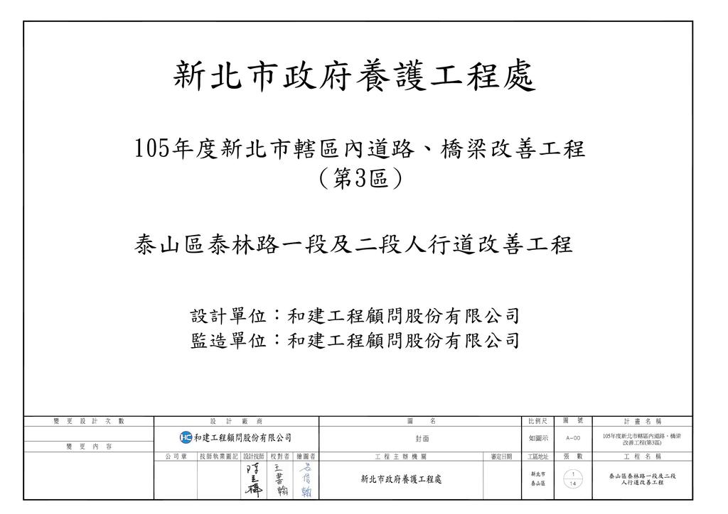 105年7-12月會勘:12055 設計圖59-1.jpg