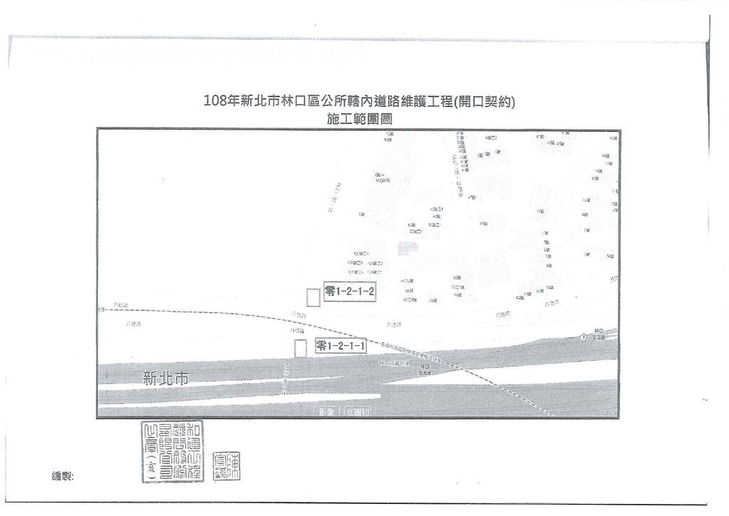 108年施工停電...:1082716785林口區公所-4.jpg