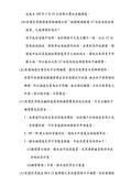 108年2月會勘:108022501015559-為本市「林口工一市地重劃區」民眾陳情異議協調研商會議一案會議紀錄(15559)-4.jpg