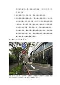 104年1~6會勘:030402009555號研商林口區眾多民眾陳情「文化二路一段309巷國賓影城前規劃停車格及交通動線改善」會勘紀錄_9555_-3.jpg