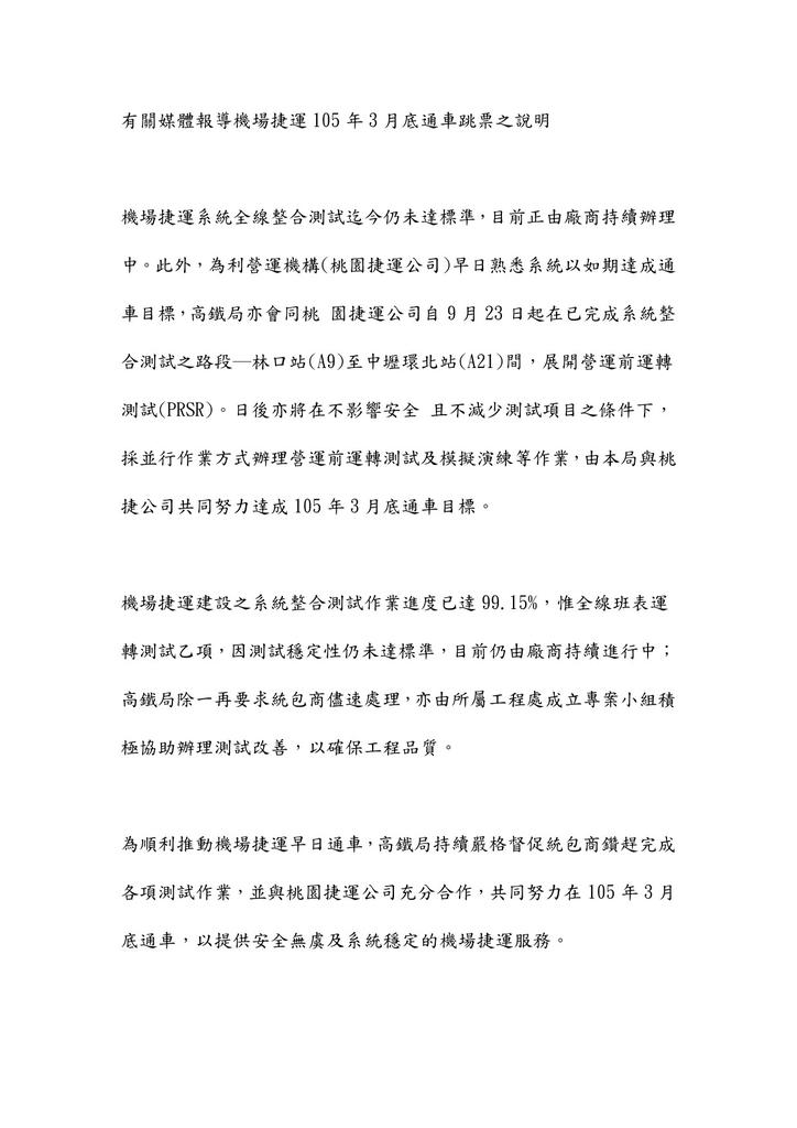 104.7~12大小事:機場捷運105年3月底通車跳票之說明-1.jpg