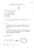 108年10月會勘:1080719-01峰暉石尚-1.jpg