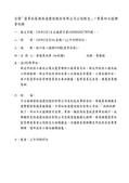 110年2月:11002230217855-召開「翡翠社區與恆達建設股份有限公司公設點交」一案第四次協調會紀錄.(17855)-2.jpg