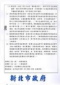 103年9~12月大小事:20140912蔡淑君議員要求提供五泰地區傳產違建未來安置計畫及改革創新辦法-3.jpg