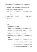108年5月會勘:108050801016077-研商林口區民眾陳情「增設照明設施及反射鏡」一案會勘紀錄(16077)-2.jpg