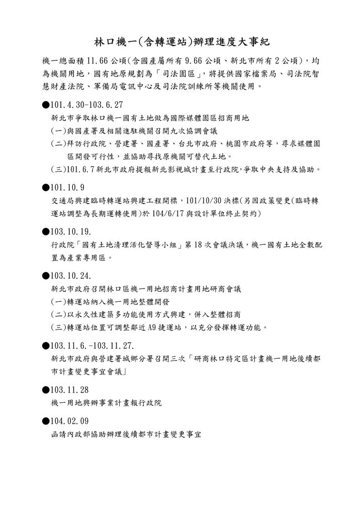 106年11月大小事:【12199】林口機一大事記(給議員)106年10月31日芳良提供-1.jpg