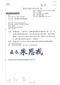 104.7~12會勘:1042151346林口區公所-有關本區下福里-1.jpg