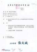 109年5月:0511001忠孝名門-本社區申請在大門口外左、右兩側劃設機車停車格事宜-1.jpg