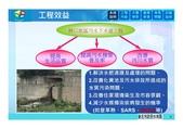 停水施工公告:林口二標大樓說明會簡報-2.0 [相容模式]-5.jpg
