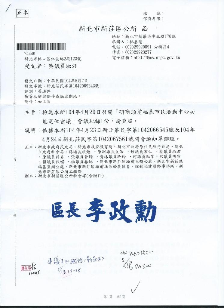 104年1~6月大小事:研商頭前福基市民活動中心功能定位會議 會議記錄一份 (1).jpg
