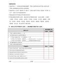 105年7-12大小事:105新北市捷運青年住宅租金補貼申請書 (4)-2.jpg