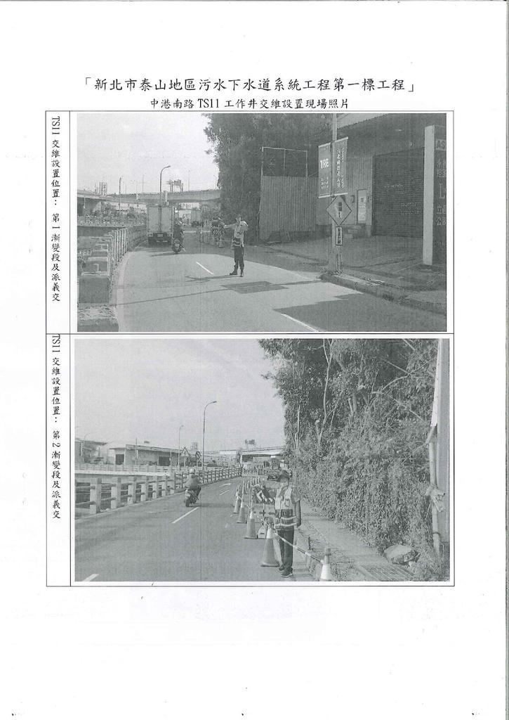 108年8月會勘:泰山區汙水下水道系統工程-6.jpg