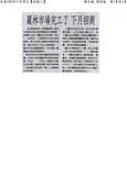 100年報紙稿:10011090431聯合B2版.JPG