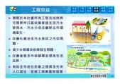 停水施工公告:林口二標大樓說明會簡報-2.0 [相容模式]-13.jpg