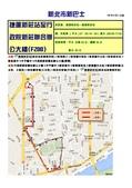 105公車路線:F208-1.jpg