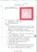 108年2月會勘:本市噪音管制區內禁止行為及管制區域與時間-1.jpg
