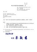 108年4月會勘:108042606016020-召開「林口A南出匝道5月分起實施禁止左轉措施」說明會(16020)-1.jpg