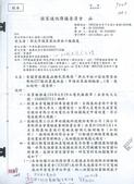 104年1~6月大小事:林口區南勢里南勢街227號設置基地台,申請派員檢測輻射 一案 (1).jpg