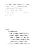 108年6月會勘:108062006016199-研商林口區西林里王里長陳情「行道樹規劃調整」一案會勘紀錄(16199)-2.jpg