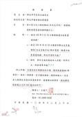 104.7~12會勘:1041230陳情書-1.jpg