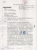 103年5~8月網站地方大小事:林口區臨時公車轉運站辦理進度及相關疑義一案01.jpg
