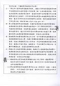 103年9~12月大小事:20140912蔡淑君議員要求提供五泰地區傳產違建未來安置計畫及改革創新辦法-2.jpg