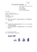 105年1-6會勘:040704011022號轉林口區伊吉邦社區「U-Bike站點設置案」住戶同意連署書函(11022)-1.jpg