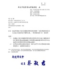 108年10月會勘:108070304016240-研商林口區京澄謙隱管理委員會陳情「社區周邊商家是否已完成污水接管並予輔導改善」一案會勘紀錄(16240)