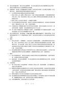 107年4月大小事:107學年度幼兒園招生簡章-3.jpg