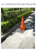 萄葡藤:文化二路郵局對面停車格排水蓋完工照.JPG