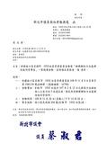 108年11月:108111801016798-研商林口區宏錦W  ONE社區管理委員會陳情「辦理解除污水處理設施列管事宜」一案會勘(16798)-1.jpg