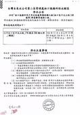 停水施工公告:1104中北三街停水-1.jpg