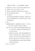 105年7-12月會勘:082301012055號研商泰山區「泰林路一、二段人行道破損整修」會勘紀錄(12055)-2.jpg