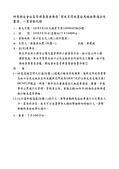 110年9月:1100929218624-研商朗廷會社區管理委員會陳情「開放空間放置拒馬被檢舉適法性釐清」一案會勘紀錄(18624)-2.jpg