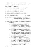 108年11月:108111503016758-研商林口區太平社區發展協會謝理事長陳情「增設太平市民活動中心F-230免巴停靠站」一案會勘紀錄(16758)-2.jpg