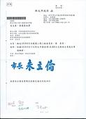 103年9~12月大小事:檢送103年八月捷運三環三線進度表 (1).jpg